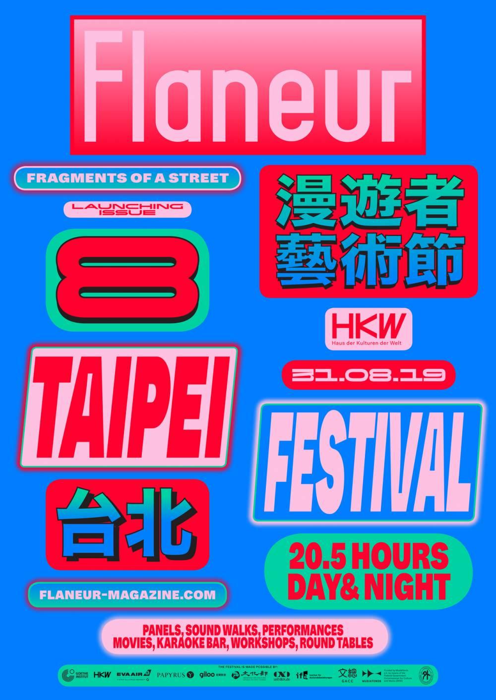 Flaneur Festival