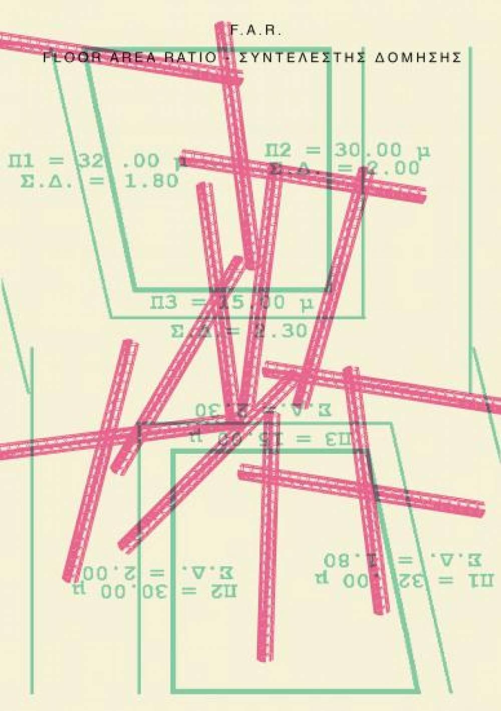 F.A.R. (Floor Area Ratio)